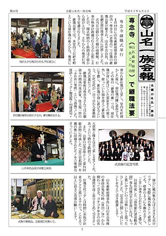 www.yamana1zoku.org_201407_WEB%E7%94%A8.png