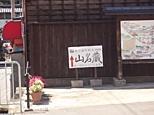www.yamana1zoku.org_i00032i4e8d2c6947ee0.jpg