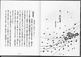 www.yamana1zoku.org_v00059v4eaeaaa15c8c7.jpg