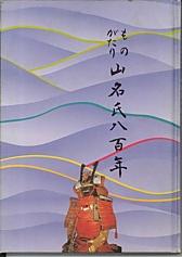 山名氏800年