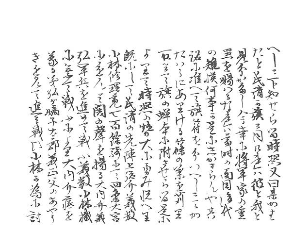 山名家譜 P088, 605.jpg