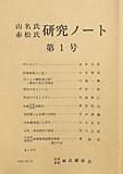 研究ノート第1号, 1107.jpg