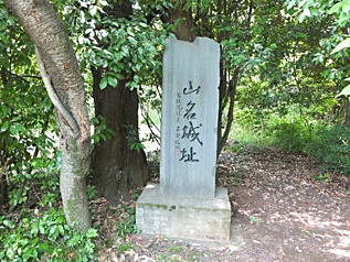山名城址の石碑, 1222.jpg