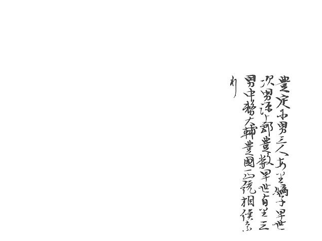 山名家譜 P153, 669.jpg