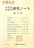 研究ノート第3号, 1116.jpg