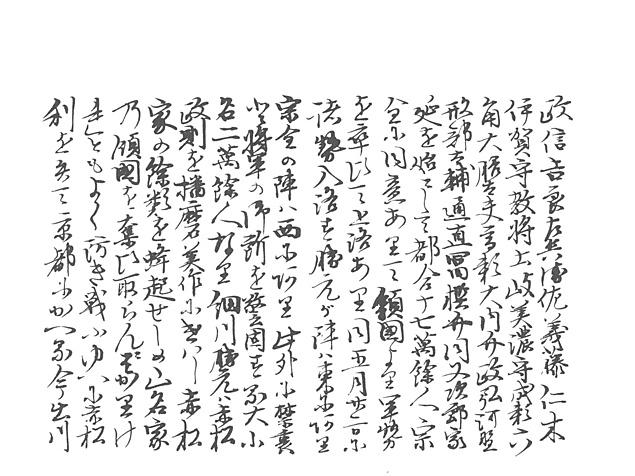 山名家譜 P121, 638.jpg