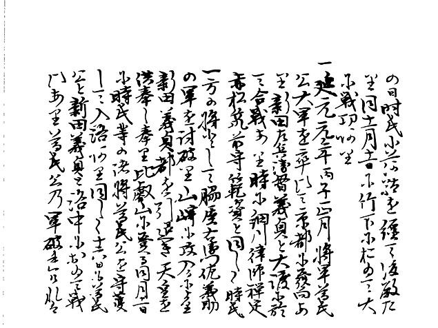 山名家譜 P043, 560.jpg