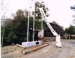 掲揚柱を設置, 1080.jpg