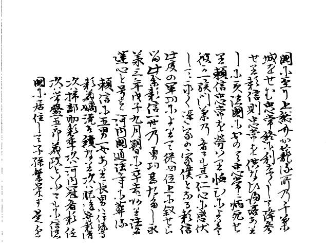 山名家譜 P009, 525.jpg
