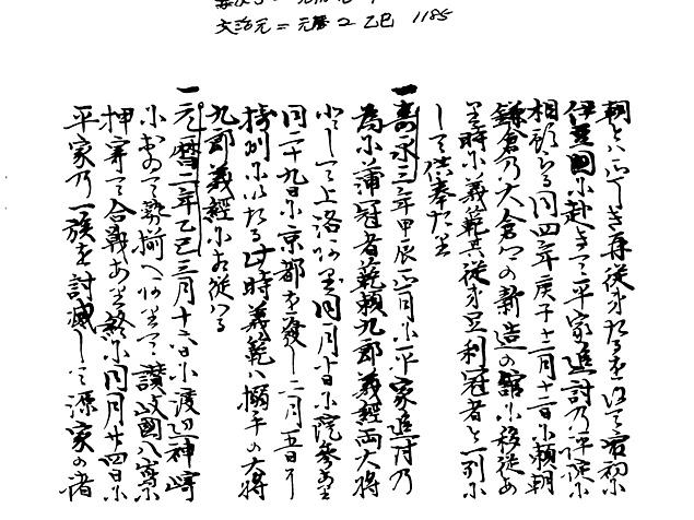 山名家譜 P026, 542.jpg
