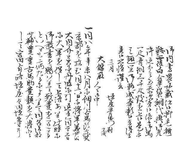 山名家譜 P147, 663.jpg