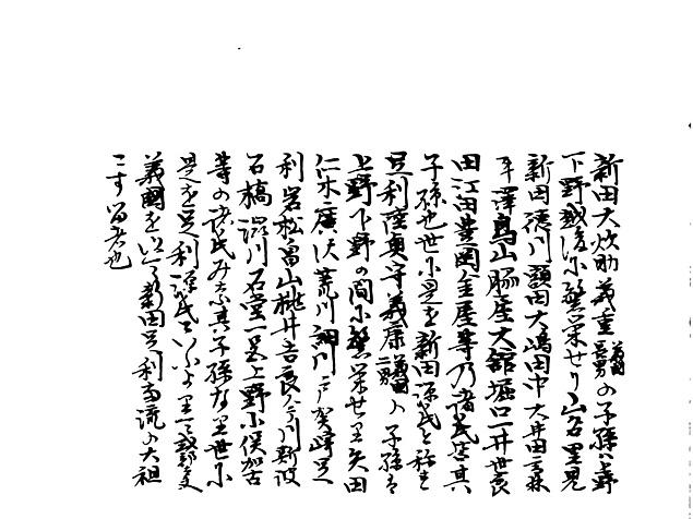 山名家譜 P024, 540.jpg
