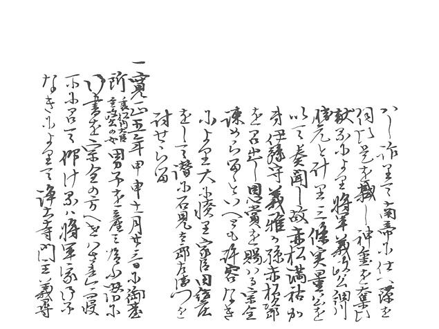 山名家譜 P113, 630.jpg