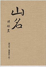 rigtht, 「山名第5号」, 987.jpg
