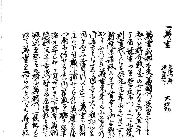 山名家譜 P019, 535.jpg