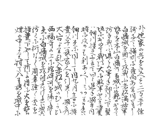 山名家譜 P101, 618.jpg