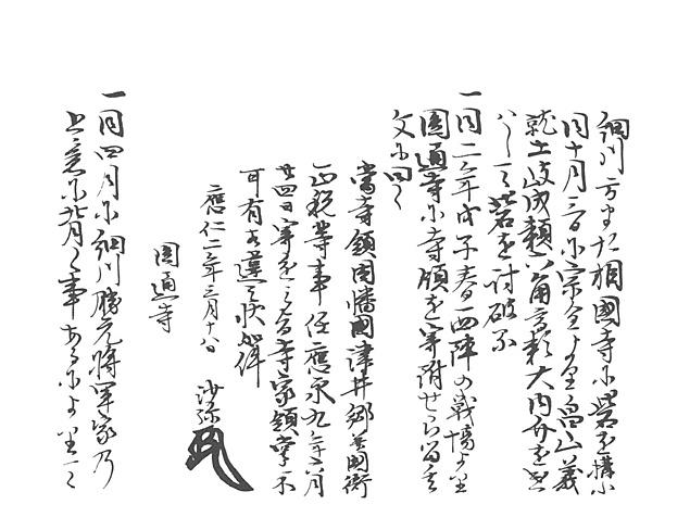 山名家譜 P127, 644.jpg