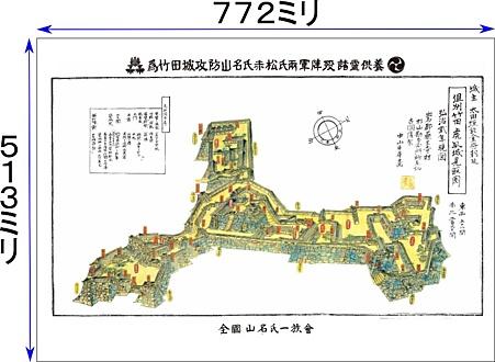 復刻版「虎臥城見取図」(原画:中山東華), 1161.jpg