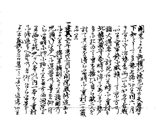 山名家譜 P033, 549.jpg