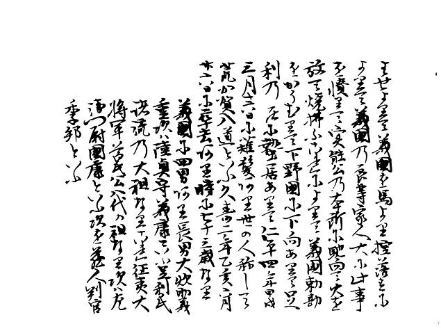 山名家譜 P018, 534.jpg