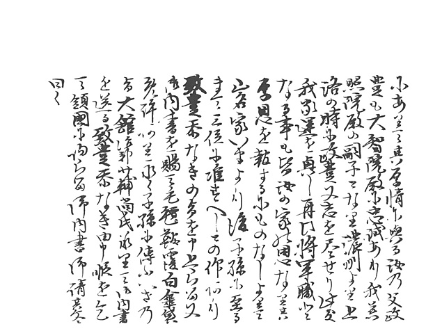 山名家譜 P146, 662.jpg