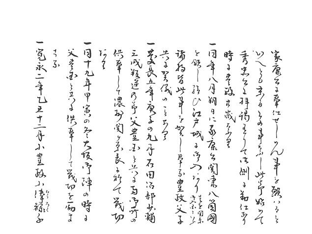 山名家譜 P188, 702.jpg
