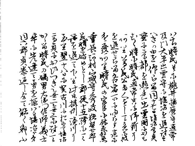 山名家譜 P051, 568.jpg