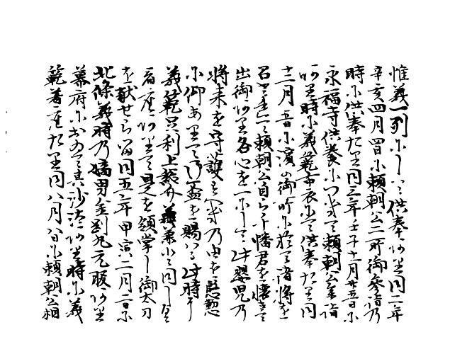 山名家譜 P028, 544.jpg