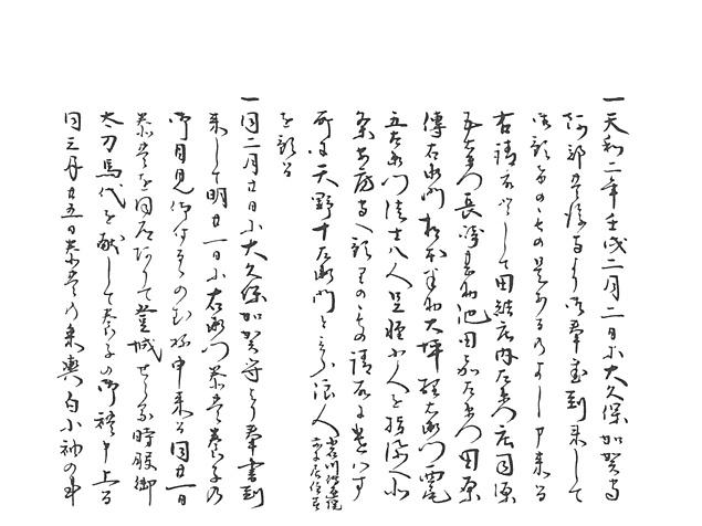 山名家譜 P199, 713.jpg