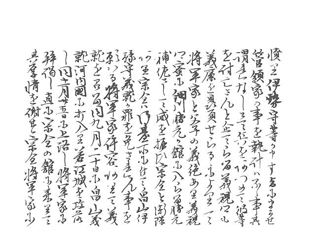 山名家譜 P117, 634.jpg