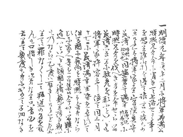 山名家譜 P082, 599.jpg