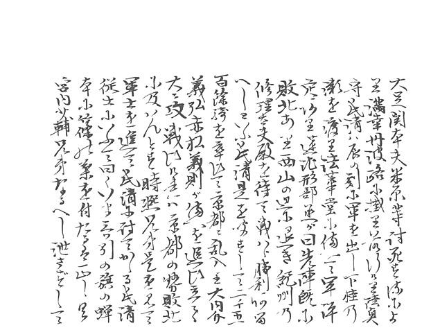 山名家譜 P090, 607.jpg