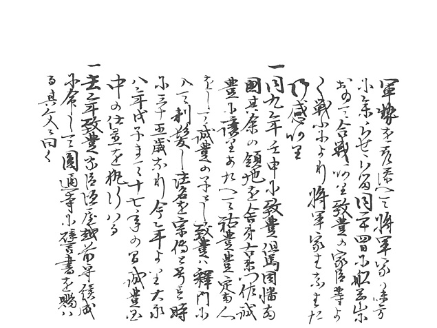 山名家譜 P148, 664.jpg