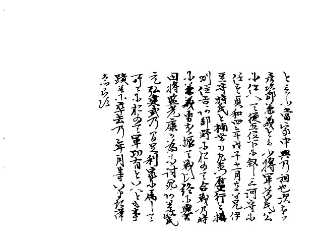 山名家譜 P038, 554.jpg