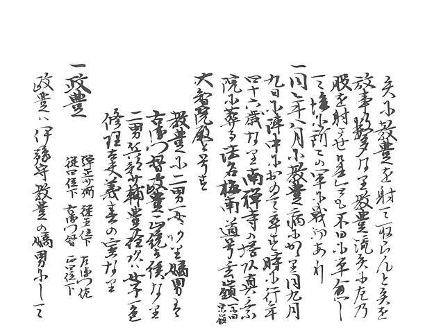 山名家譜 P1133, 650.jpg