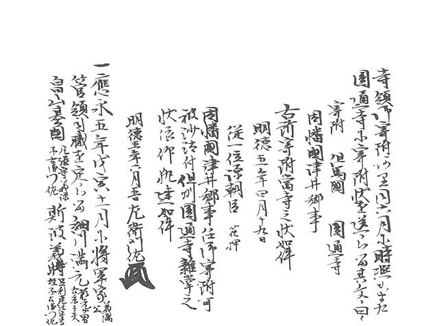 山名家譜 P094, 611.jpg