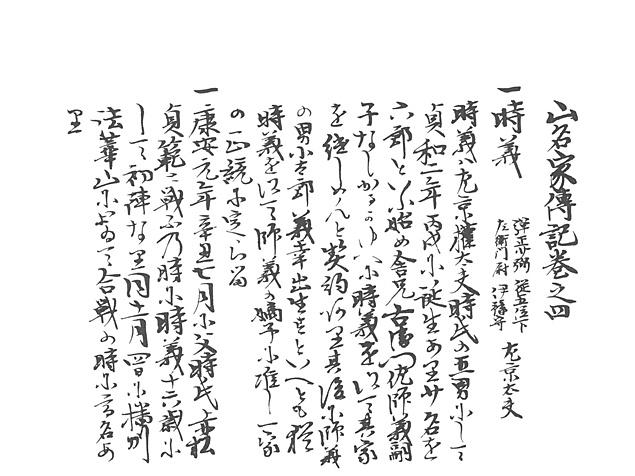 山名家譜 P077, 594.jpg