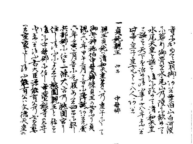 山名家譜 P002, 518.jpg
