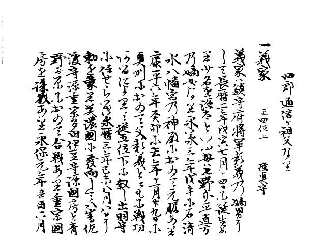 山名家譜 P013, 529.jpg