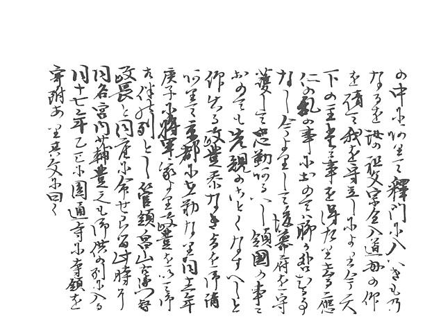 山名家譜 P136, 653.jpg