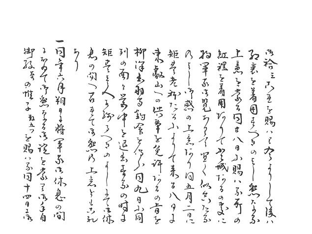 山名家譜 P203, 717.jpg