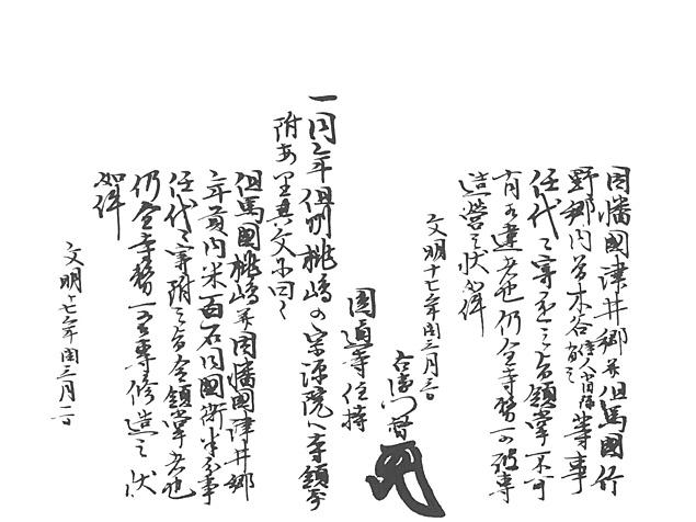 山名家譜 P137, 654.jpg