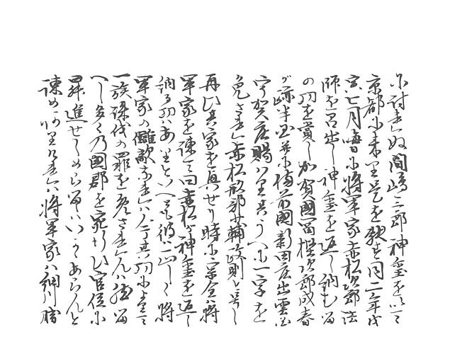 山名家譜 P111, 628.jpg