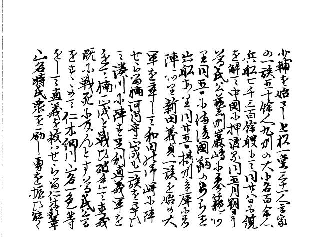 山名家譜 P049, 566.jpg