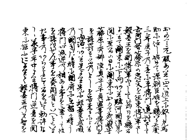 山名家譜 P004, 520.jpg