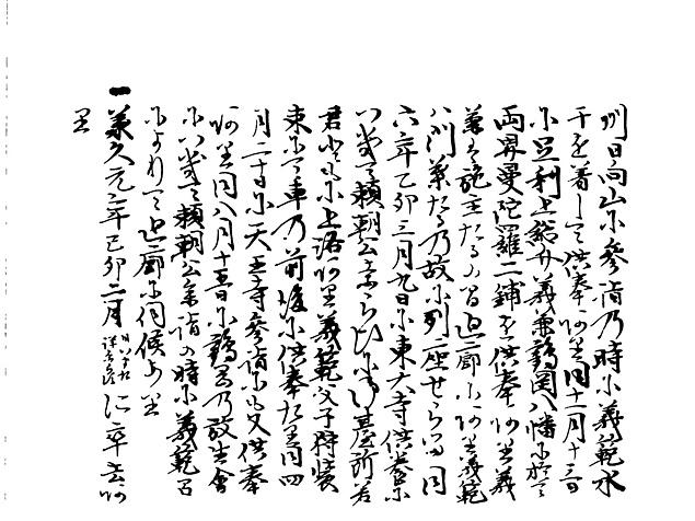 山名家譜 P029, 545.jpg