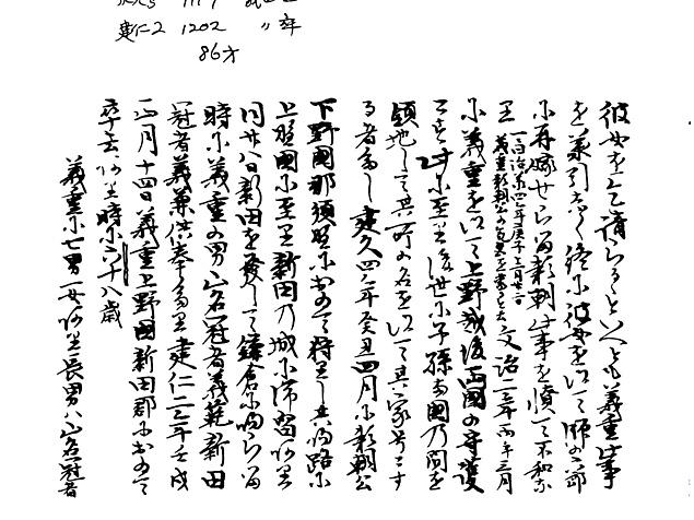 山名家譜 P022, 538.jpg
