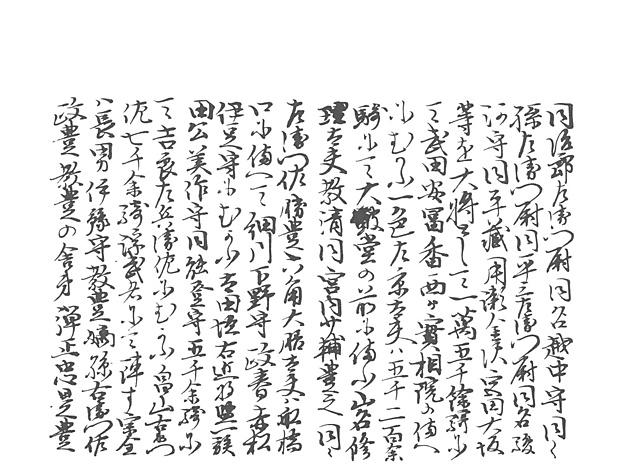 山名家譜 P123, 640.jpg