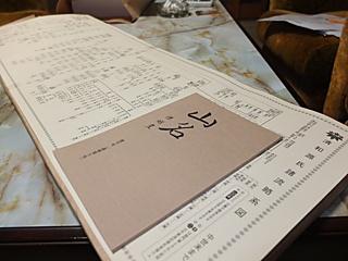 「山名5号」と「清和源氏諸流略系図」, 438.jpg