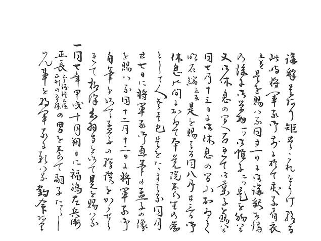 山名家譜 P204, 718.jpg